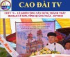CDTV 78 –  CEREMONIE DE LA PREMIERE POSE DE PIERRE POUR LA CONSTRUCTION DU TEMPLE CAODAISTE DE LY SO
